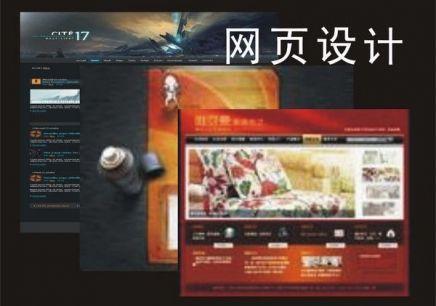 武汉网页设计培训_网页设计培训班