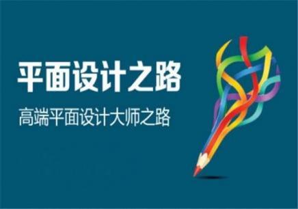 武汉平面设计培训学习