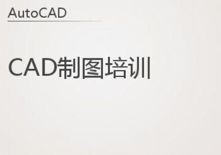 武汉CAD制图培训费多少钱