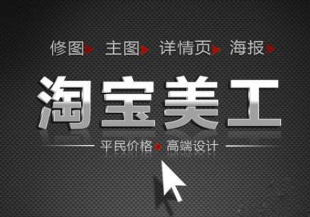 武汉淘宝美工培训哪家好_淘宝美工培训学校排名