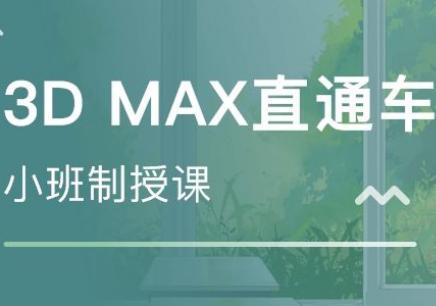 武汉3DMAX培训哪家好