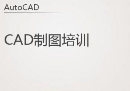 武漢CAD制圖課程培訓學習班