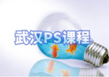 武汉淘宝美工课程培训