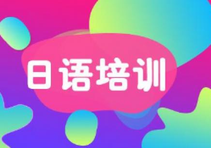 哈尔滨培训日语的机构学校位置