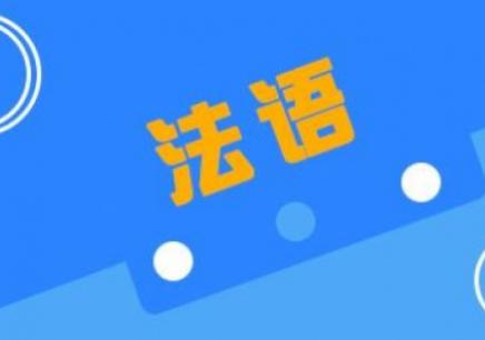 哈尔滨培训法语的机构学校哪个好?