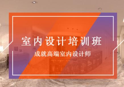 南京室内设计培训学校