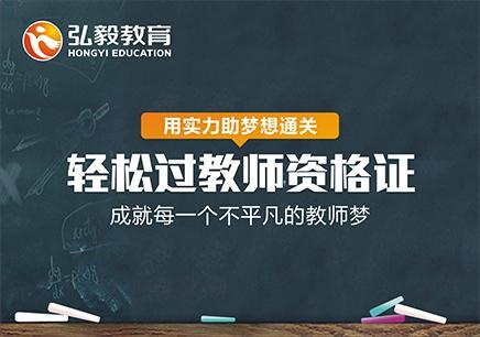 惠州教師資格證培訓