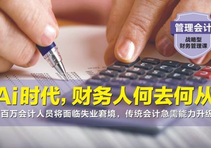 惠州管理会计培训