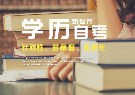 上海前置中专学历