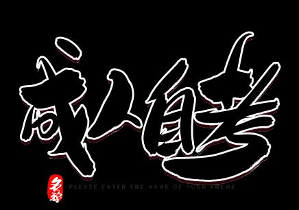 上海大专积分入户申请