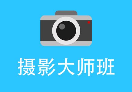 惠州摄影培训班