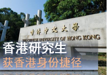 徐州香港研究生