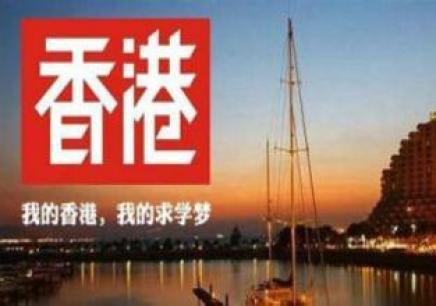 海口香港留學
