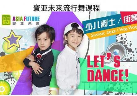 苏州寰亚未来流行舞课程