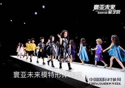 苏州寰亚未来模特形体课程