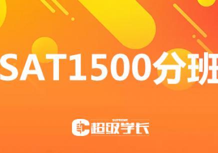 南京专业SAT培训课程