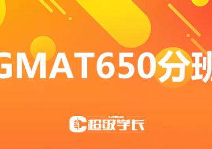 南京GMAT培训学校哪家好