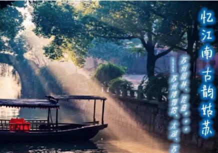 2019年姑苏-苏州冬令营三天探索之旅