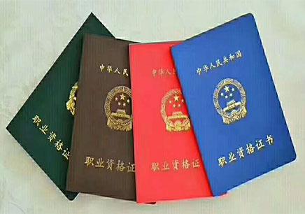 天津人保部證書培訓機構