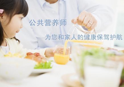 苏州营养保健师