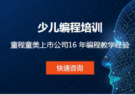 深圳青少儿编程价格