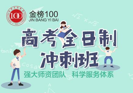 天津高考全日制冲刺班