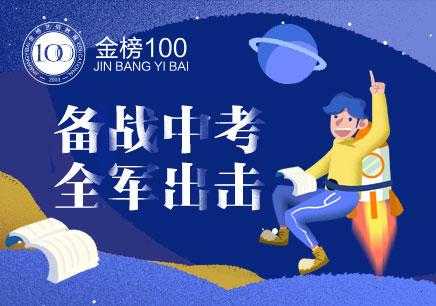 天津中考全日制沖刺班