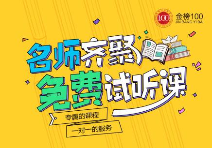天津高考英語集訓班
