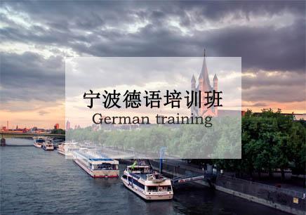 培训德语官方网学习宁波