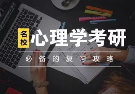 武漢心理學培訓教育