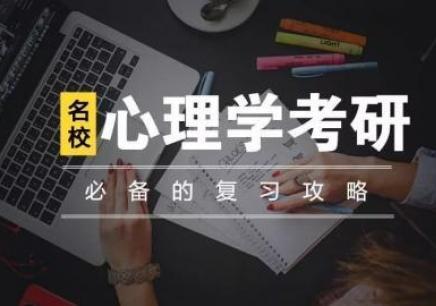 武漢心理學考研教育培訓機構