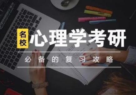 武漢心理學考研學習培訓