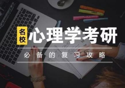 武漢心理學考研培訓機構