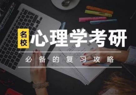 武漢心理學考研培訓班收費