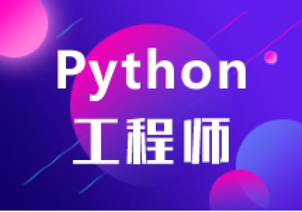 福州專業python工程師培訓班