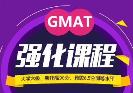 成都GMAT 强化提高晚间培训班
