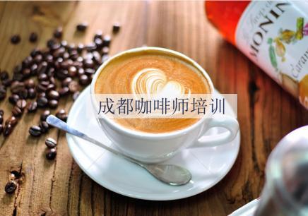 成都咖啡师专业培训