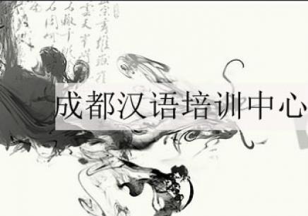 成都汉语哪家好