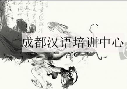 成都汉语多少钱