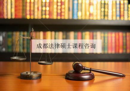 成都法律硕士培训班