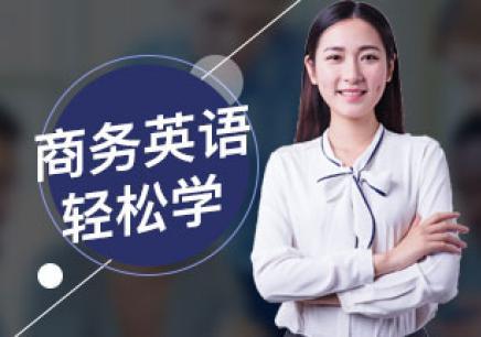 深圳博学思商务英语培训课程