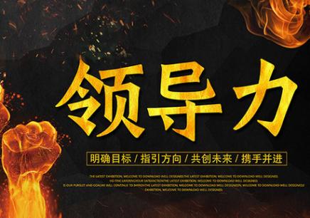 深圳管理领导力培训