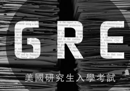 广州GRE强化辅导课程
