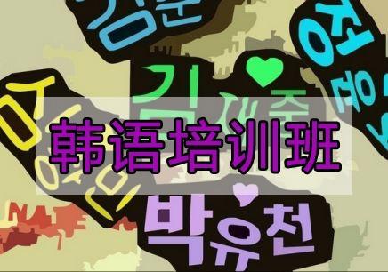 厦门十大韩语培训机构排行榜