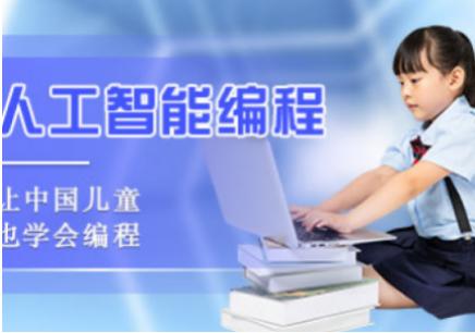 武汉少儿计算机编程培训班