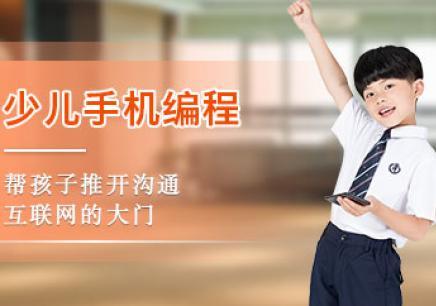 郑州少儿手机编程培训班