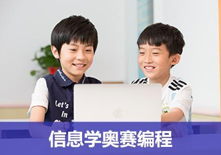 郑州信息学奥赛编程培训_费用