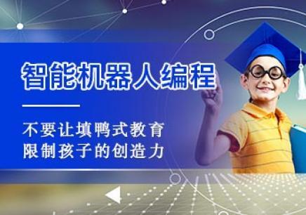 郑州少儿编程课程培训机构