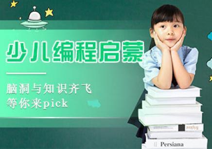 长沙小学生编程暑假亚博体育免费下载班