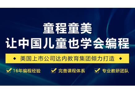 福州人工智能編程培訓課程